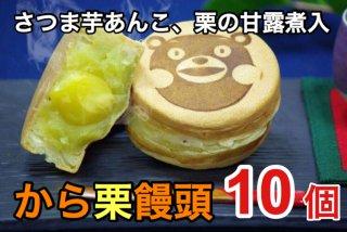から栗饅頭【10個】 さつま芋あん&栗の甘露煮入