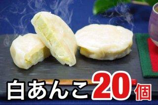 熊本いきなり団子【 白あんこ 】  20個