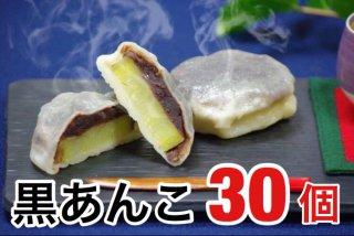 熊本いきなり団子【 黒あんこ 】  30個