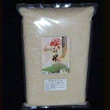咲こう米ゴールド3キロ 白米