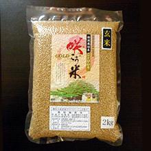 咲こう米ゴールド2キロ 玄米