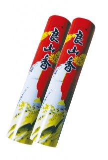 良山香2P