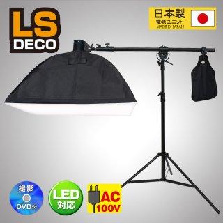 LS DECO 商品撮影 ライト H4Lソフトブームセット【蛍光灯別売り】  (22973)