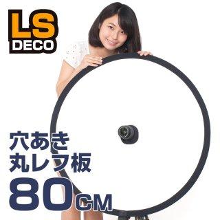 LS DECO 穴あき丸レフ板80cm (23613)