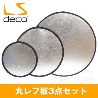 丸レフ板56・80・100cm  (23344)