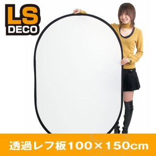 LS DECO 透過レフ板100×150cm (23037)