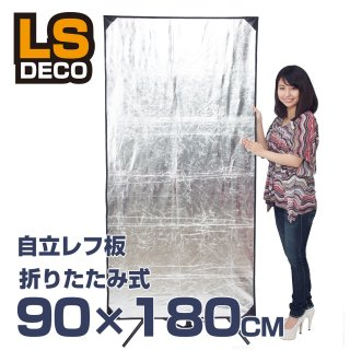LS DECO 自立レフ板 90*180(22967)