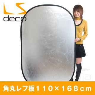 角丸レフ板168cm 折りたたみ可能 (22909)