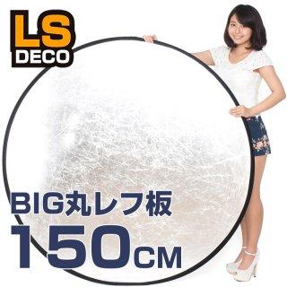 LS DECO ビッグ丸レフ板150cm(22904)