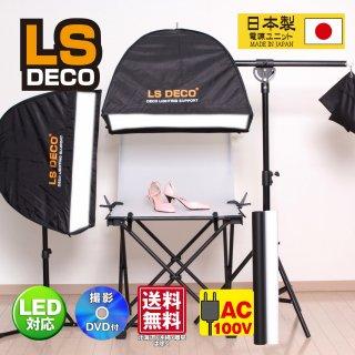 撮影ライト コンプリートセット DX  (28445)  撮影ライト 撮影機材 撮影照明