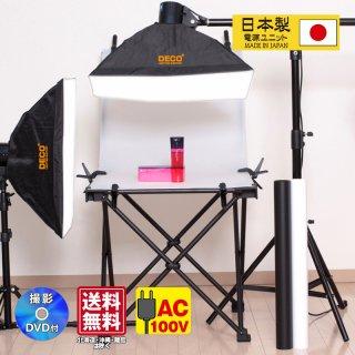 LS DECO 商品撮影ライト H1L コンプリート DX (23306) 撮影ライト 撮影機材 撮影照明日本製電源ユニット