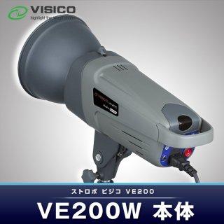 VISICO ビジコ ストロボライトVE200W本体 (23483)