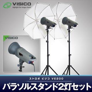 VE200W パラソルスタンド2灯セット (23420)