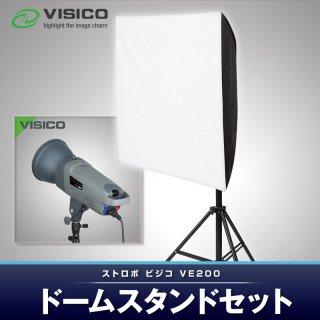 VISICO ビジコ ストロボ ライト VE200W ドームスタンドセット (23333)
