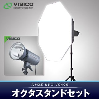 VISICO ビジコ ストロボ ライト VC400W オクタ120スタンドセット(26276)