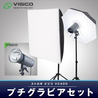 VISICO ビジコ ストロボ ライト VC400W プチグラビア2灯セット (23687)