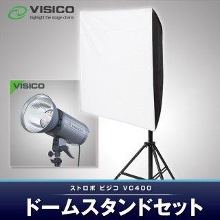 VISICO ビジコ ストロボ ライト VC400W ソフトドームスタンド (23626)