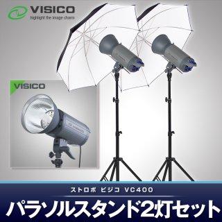 VISICO ビジコ ストロボ ライト VC400W パラソルスタンド2灯セット (23609)