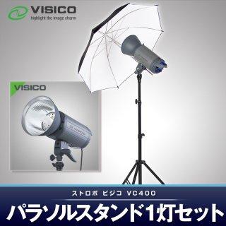 VISICO ビジコ ストロボ ライト VC400W パラソルスタンド1灯セット (23608)