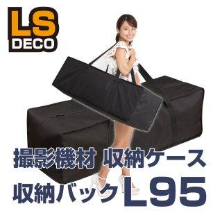 LS DECO 撮影キット 収納バック L95 (29047)