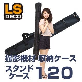 LS DECO 撮影用スタンドケース 120 (25565)