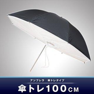 傘トレ100cm (22833)