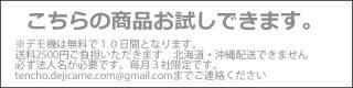 お試しデモ機レンタル10日間 プチグラビアセット(31265)