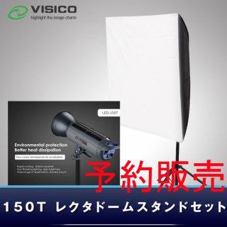 ビジコ LEDライト 150T レクタドームスタンドセット(31528)