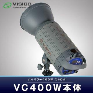 VISICO ビジコ ストロボ ライト VC400HSS 本体(31750)