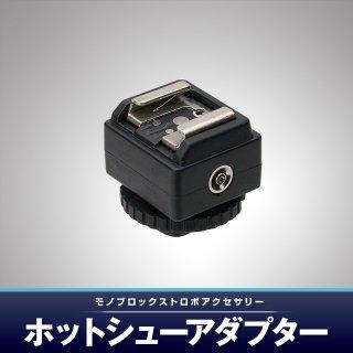 ホットシューアダプター C-N2 (キャノン ニコン用) (27013)