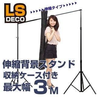 LS DECO  伸縮タイプ 背景スタンド ケース付き 撮影用 幅110cm-300cm(29389)