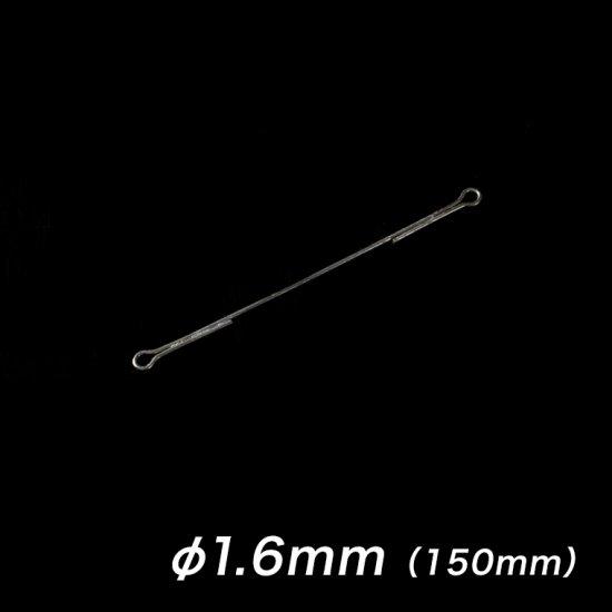 メタルジグ用アイ ステンレスワイヤー Φ1.6mm