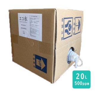 弱酸性除菌消臭水(エコ水)  20L QBテナー 500ppm