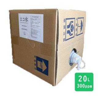 弱酸性除菌消臭水(エコ水)  20L QBテナー 300ppm