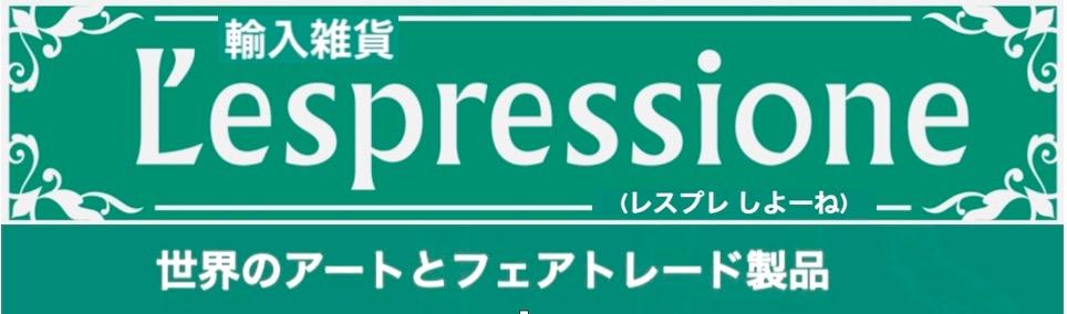 L'espressione