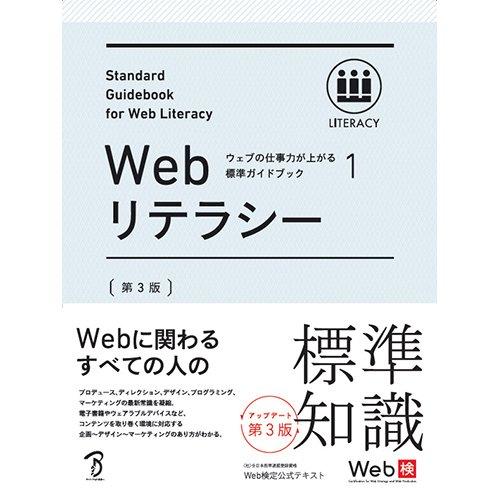 Webリテラシー 第3版