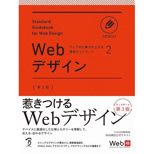 Webデザイン第3版