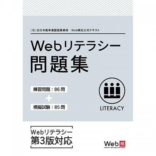 【PDF】Webリテラシー問題集 第3版対応