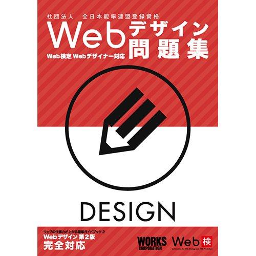 【PDF】Webデザイン問題集