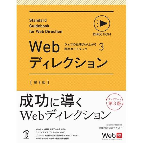 Webディレクション 第3版