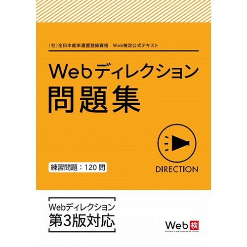 【PDF】Webディレクション問題集 第3版対応