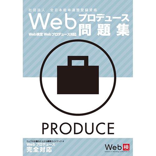 【PDF】Webプロデュース問題集