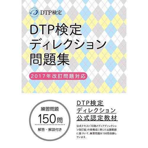 【PDF】DTP検定ディレクション問題集 2017年改訂問題対応