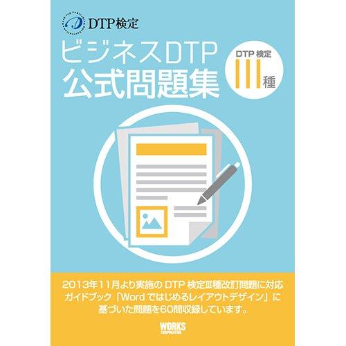 【PDF】DTP検定III種ビジネスDTP公式問題集