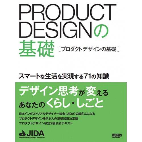 プロダクトデザインの基礎