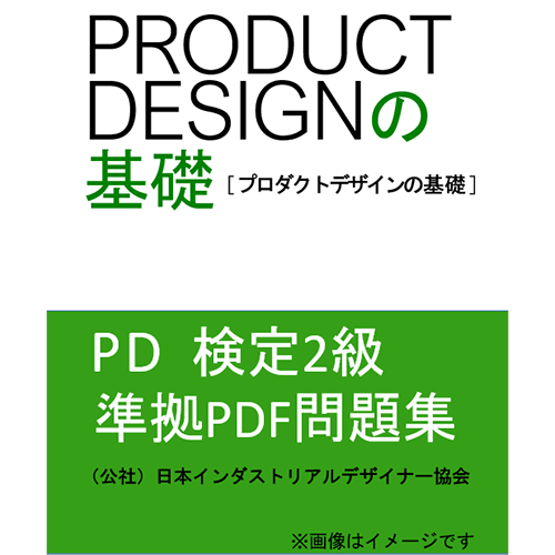 【PDF】プロダクトデザインの基礎 PD検定2級準拠問題集