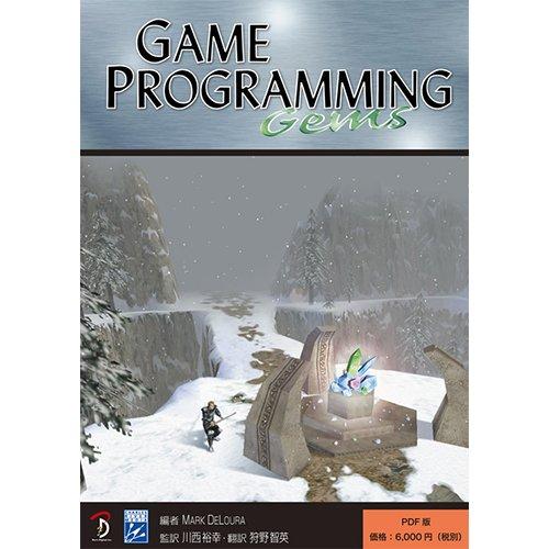 【PDFダウンロード版】Game Programming Gems 日本語版