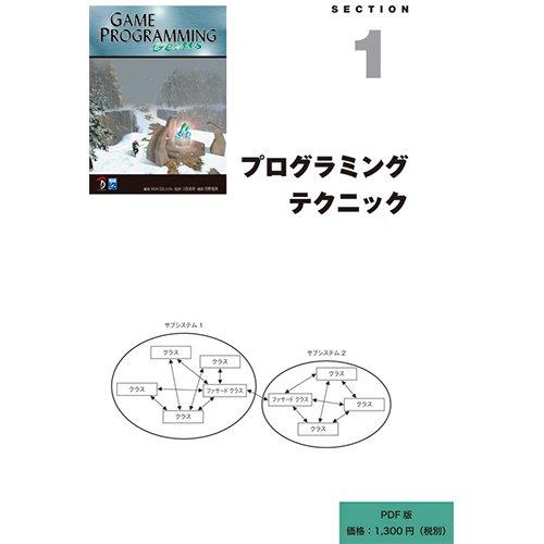 【PDFダウンロード版】Game Programming Gems :SECTION01 日本語版