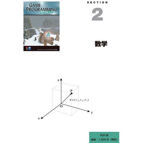 【PDFダウンロード版】Game Programming Gems :SECTION02 日本語版