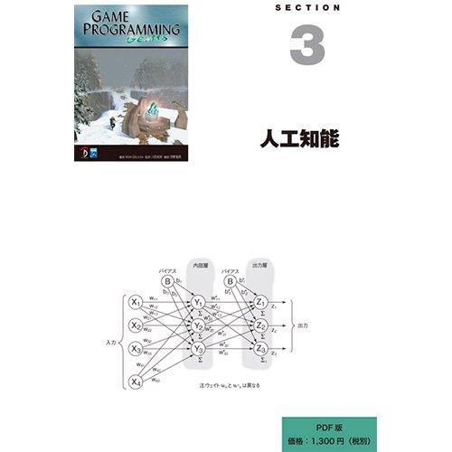 【PDFダウンロード版】Game Programming Gems :SECTION03 日本語版